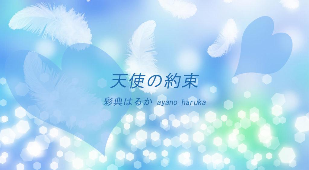 天使の約束イメージ